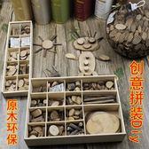 原木禮盒幼兒園低結構區域活動DIY自然材料小木片干樹枝手工制作 范思蓮恩