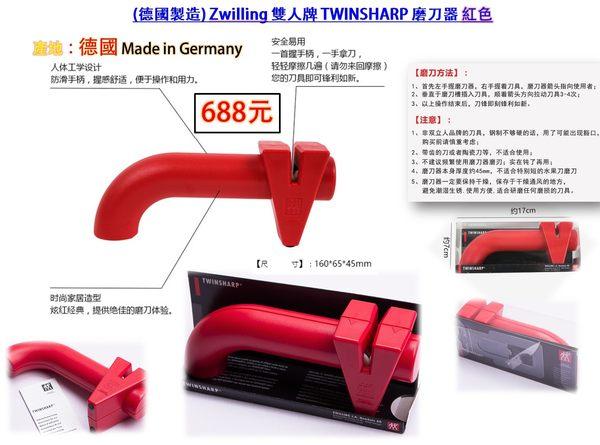 【德國雙人牌☆Zwilling】TWINSHARP 磨刀器☆德國製造