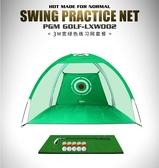 PGM 室內高爾夫 切桿練習網 揮桿練習器材 配打擊墊套裝 送球桿 小山好物
