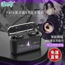 二次元fgo明日黑貞德方舟fate充電倉無線藍芽耳機入耳式動漫周邊   【快速出貨】