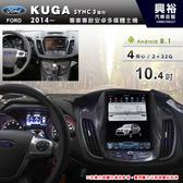 【專車專款】Ford KUGA SYNC3專用10.4吋觸控螢幕安卓多媒體主機*藍芽+導航+安卓*無碟4核心