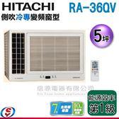 【信源】5坪【HITACHI 日立 側吹冷專窗型冷氣】RA-36QV (含標準安裝)