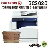 【搭原廠碳粉匣四色一組 ↘163200元】FujiXerox DocuCentre SC2020 A3 彩色傳真事務機複合雷射印表機