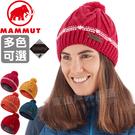 Mammut長毛象 1191-00430_多色 中性款防風保暖針織帽 快乾機能帽/雪地防寒帽/滑雪帽/運動羊毛帽
