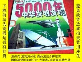 二手書博民逛書店罕見中華五千年發明發現·現代(工業·技術·電子·交通·國防·科研