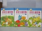 【書寶二手書T7/兒童文學_MPF】安徒生童話集_1~3集合售