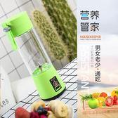 榨汁機 充電榨汁機家用多功能原汁機小型迷你學生電動水果豆漿攪拌果汁機 歐萊爾藝術館