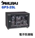【EC數位】Samurai 新武士 GP3-25L 數位電子防潮箱 25公升 數位顯示 液晶屏顯示 乾燥櫃 相機 收藏
