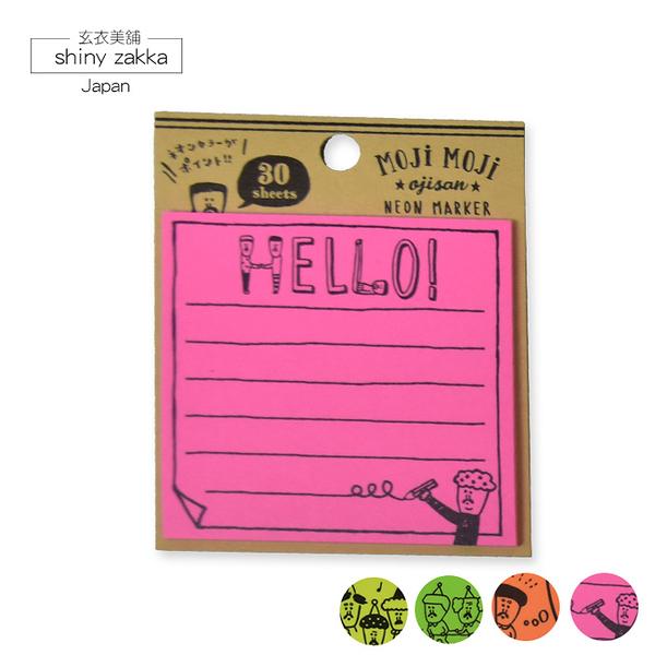 便條紙-日本製文青手繪風留言便利貼(30p)-四款-玄衣美舖