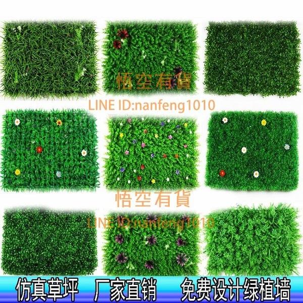 綠植墻仿真植物人造草皮陽臺門頭戶外墻面裝飾花墻背景塑料假草坪【悟空有貨】