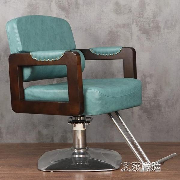 美髮椅美髮椅髮廊專用可升降調節多功能理髮店理髮椅複古風實木椅子【全館免運】