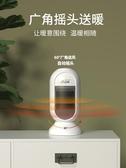 暖風機迷你暖風機小型家用小太陽節能省電辦公室神器宿舍桌面速熱取暖器220vJD特賣