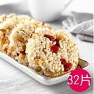 (米食伴手)初熟米菓子32片(贈空禮盒4...