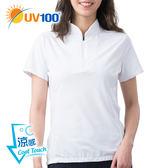 UV100 防曬 抗UV-涼感彈力立領車衣-女