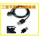 三星平板 USB 傳輸線 充電線 Tab...