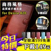 HTC Desire 820 商務風格 手機皮套 完美保護 錢包設計 便利插卡 成熟時尚 手機殼 磁扣 保護套 荔枝紋