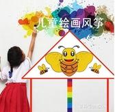 風箏-風箏-風箏diy兒童手工繪畫空白填色線稿幼兒園教學材料包涂鴉送畫材線 YYS 多麗絲