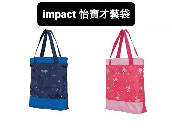 【IMPACT】怡寶才藝袋-機器人/粉紅熊-2色 IM00S03