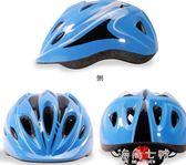 騎行頭盔兒童運動頭盔輪滑溜冰鞋護具滑板自行車騎行平衡車滑步車安全帽子 海角七號