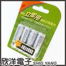NEXCELL 耐能 AA 鎳氫低自放3號充電電池(立即用) 2000mah 4入 / 台灣第一,竹科研發製造,外銷日本