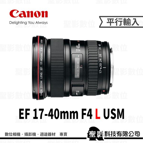 Canon EF 17-40mm f/4L USM 全片幅 超廣角變焦鏡頭 (3期0利率)【平行輸入】WW