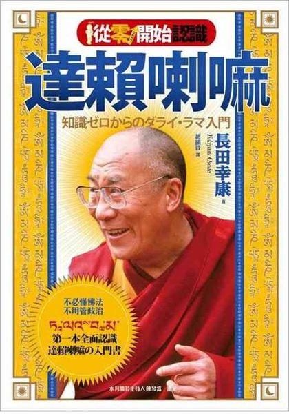 (二手書)從零開始認識達賴喇嘛 ──不必懂佛法‧不用管政治,第一本全面認識達賴喇..
