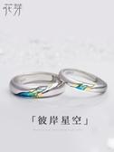 戒指 花芽原創設計彼岸星空對戒純銀簡約日式輕奢異地戀情侶戒指一對 【免運】