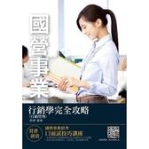 2020行銷學(行銷管理)完全攻略(中華電信/郵局/台酒/台糖/捷運/經濟部適用