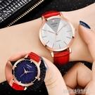 手錶女星空皮帶時尚休閒防水潮流韓版學生新款大氣石英錶
