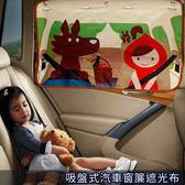 汽車遮陽窗簾 吸盤式側窗遮陽防曬隔熱遮光布 B7K007 AIB小舖