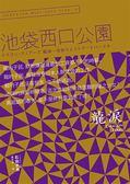 (二手書)Dragon tears 龍淚:池袋西口公園(9)