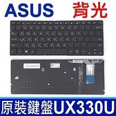 ASUS UX330U 背光款 繁體中文 鍵盤 Zenbook UX330UA 0KNB0-2632TW00