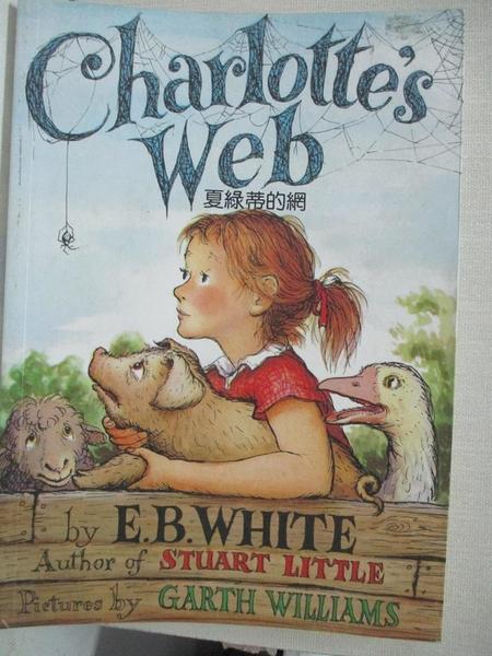 【書寶二手書T1/原文小說_C44】Charlotte s Web夏綠蒂的網_E.B.White