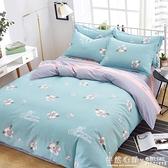致臻水星家紡四件套全棉純棉夏季網紅款床單被套1.8m雙人床上用品 怦然心動
