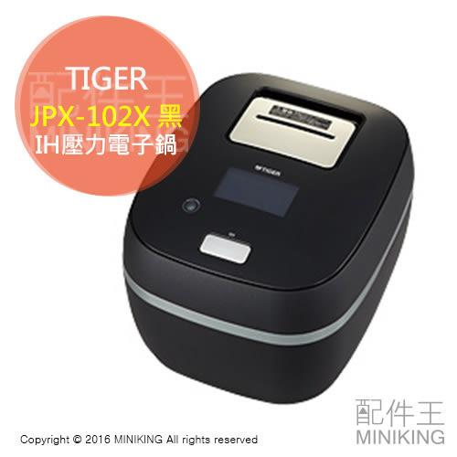【配件王】日本代購 一年保 附中說 TIGER 虎牌 JPX-102X 黑 IH壓力電子鍋 電鍋 高級本土鍋 6人份