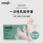 工作手套 ammex愛馬斯一次性乳膠手套加厚橡膠工業工作手套勞保防水100只 瑪麗蘇