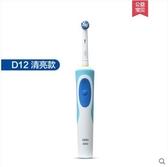 德國博朗歐樂B/oral-b電動牙刷成人充電式清潔自動