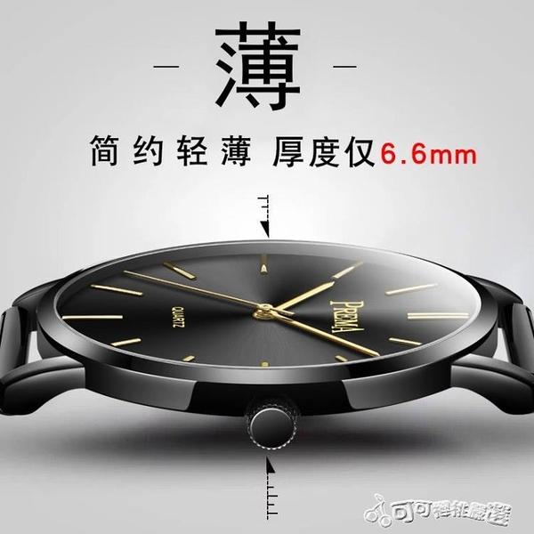 超薄手錶男6mm時尚潮流韓版學生真皮帶鋼帶防水簡約石英男女手錶
