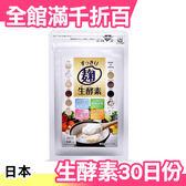 【小福部屋】日本 麹生酵素 乳酸菌 90粒 (30日份) 女生 上班族 2018亞馬遜熱銷第一【新品上架】