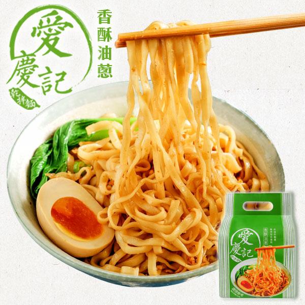 愛慶記-香酥油蔥乾拌麵(1袋入,共4包)/快煮麵/拌麵 [喜愛屋]