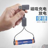 電池充電器艾唯真 18650/26650鋰電池充電器 A1 磁吸USB充電線放電線充電寶 數碼人生