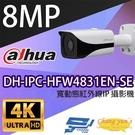高雄/台南/屏東監視器 大華 DH-IPC-HFW4831EN-SE 8百萬畫素 寬動態紅外線 IPcam 網路攝影機