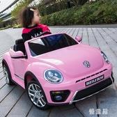 嬰兒童電動汽車 四輪遙控玩具寶寶小孩甲殼蟲電瓶童車可坐人 BT11229『優童屋』