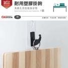 雙色超耐用掛鉤(4入)黑色 BHB01 白色 BHW01 掛鉤 置物 耐重 角鋼專用掛勾 空間特工