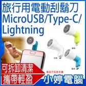 【3 期零利率】 旅行用電動刮鬍刀Type C MicroUSB Lightning 三款接孔外接手機