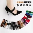 束鞋帶 防鞋掉跟束鞋帶女不跟腳鬆緊平底高跟鞋舒適免安裝固定鞋綁帶鞋扣 優拓