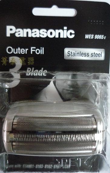 Panasonic 原廠刮鬍刀刀網 【WES9065】ES-8172ˋES-8176ˋES-8801ˋES-LC60適用