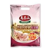 【馬玉山】亞麻籽堅果紅豆飲(10+2入)~ 最後出清價,數量有限,售完為止