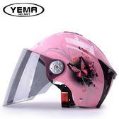 野馬電動摩托車頭盔女夏季防曬輕便式夏天安全帽四季通用防紫外線 Ic590【Pink中大尺碼】