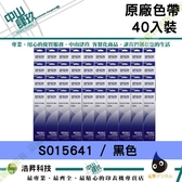 EPSON S015641(S015643) LQ-310 原廠色帶 40入裝